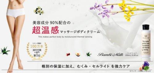 バンビミルクの画像