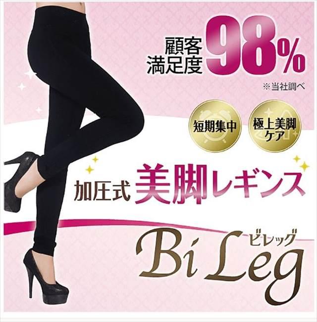 Bi Leg 商材画像