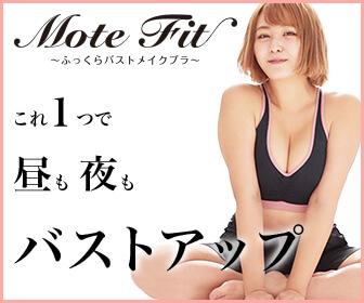 モテフィット
