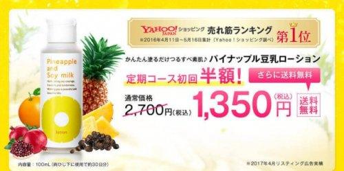 パイナップル豆乳ローション定期コース