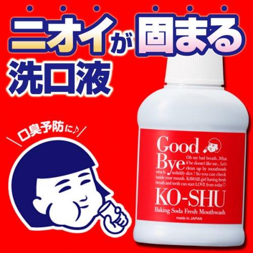 歯磨撫子 重曹すっきり洗口液