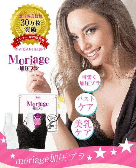moriage 01