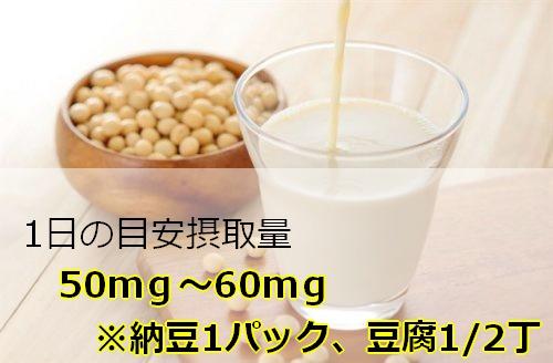 大豆の目安摂取量