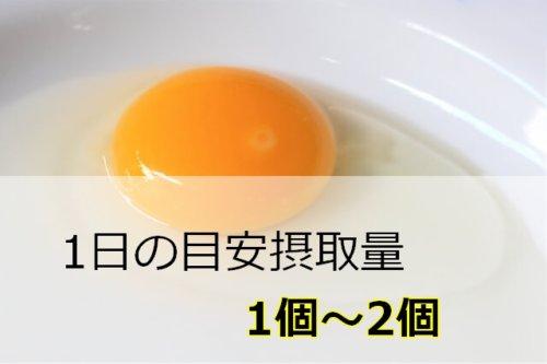 卵黄の目安摂取量