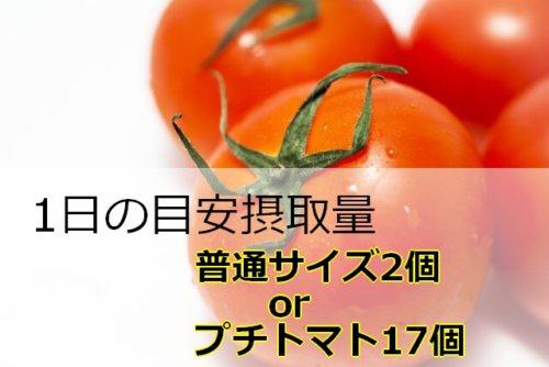 トマトの目安摂取量