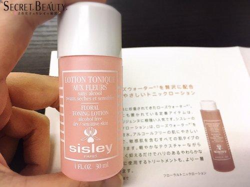 マイリトルボックス・2019年8月号・シスレー化粧水