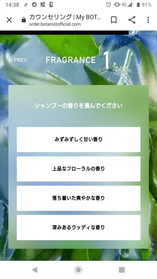 My BOTANIST診断 シャンプーの香り