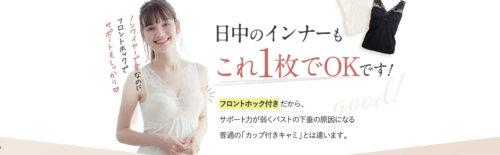 育乳キャミ 公式画像