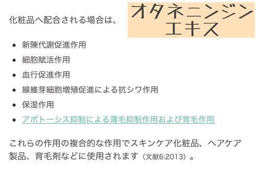 オタネニンジンエキス成分説明