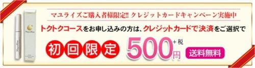 マユライズ初回500円