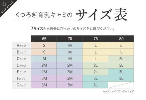 くつろぎ育乳キャミサイズ表