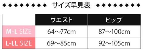 フラミンゴレギンスのサイズ表